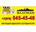 Требуются водители на работу в такси с личными автомобилями. - Автосервис / водители в Севастополе