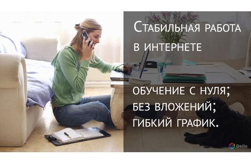Специалист по маркетингу - Работа на дому в Севастополе