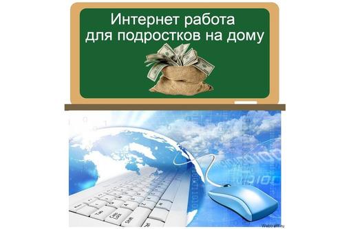 Работа в интернете для всех в свободное время - Работа на дому в Севастополе