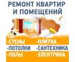 Комплексный ремонт квартир в Евпатории - стены, потолки, полы, плитка, сантехника, электрика., фото — «Реклама Евпатории»