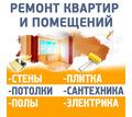 Комплексный ремонт квартир в Евпатории - стены, потолки, полы, плитка, сантехника, электрика. - Ремонт, отделка в Евпатории
