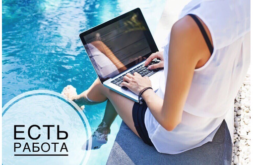 Подработка для женщин (удалённая работа), фото — «Реклама Фороса»