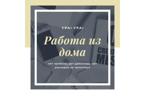 Онлайн-консультант в интернет магазин на удаленной основе, фото — «Реклама Севастополя»