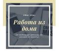 Онлайн-консультант в интернет магазин на удаленной основе - Работа на дому в Севастополе