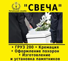 Ритуальная служба «Свеча» в Севастополе – весь комплекс услуг. С уважением к традициям. - Ритуальные услуги в Севастополе