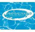 Мытье окон и витражей в Севастополе - клининговая компания «Мир Блеска24/7»: безупречная чистота! - Клининговые услуги в Севастополе