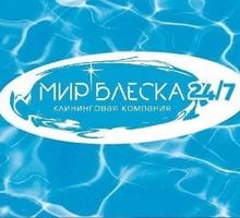 Уборка квартир, домов, офисов в Севастополе - клининговая компания «Мир Блеска24/7» только качество - Клининговые услуги в Севастополе