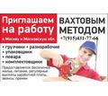 Упаковщик на производство - Рабочие специальности, производство в Крыму
