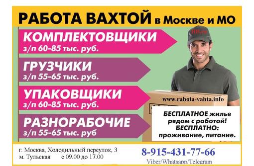 Фасовщик на производство, фото — «Реклама Евпатории»