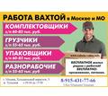 Фасовщик на производство - Рабочие специальности, производство в Евпатории