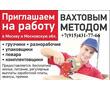 Разнорабочий в производственный цех, фото — «Реклама Евпатории»