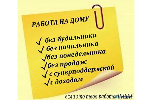 E-mail- маркетолог - Работа на дому в Севастополе