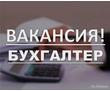 БУХГАЛТЕР в консалтинговую компанию, фото — «Реклама Севастополя»
