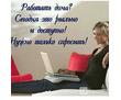 Удаленная работа на дому для девушек, фото — «Реклама Севастополя»