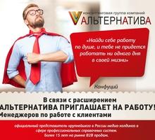 Менеджер в отдел продаж - Менеджеры по продажам, сбыт, опт в Севастополе