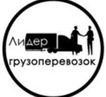 Грузоперевозки Ваших грузов - Грузовые перевозки в Джанкое