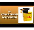 """Курс Основные принципы работы с программой """"1С:Управление торговлей 8"""" - Курсы учебные в Симферополе"""
