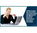 Менеджер. Онлайн - работа - Работа на дому в Севастополе