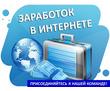 Стажер по интернет-рекламе, фото — «Реклама Севастополя»