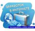 Стажер по интернет-рекламе - Работа на дому в Севастополе