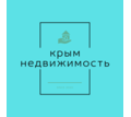 Требуется риелтор - Недвижимость, риэлторы в Крыму