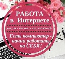 работа на дому - Без опыта работы в Евпатории