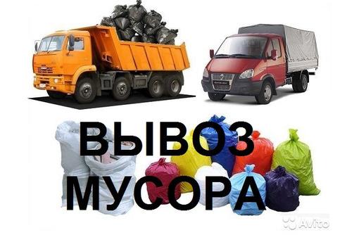 Вывоз мусора, хлама, грунта. Быстро и качественно. Демонтажные работы. - Вывоз мусора в Севастополе