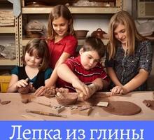 Гончарная мастерская + лепка из природной крымской глины (Студия УСПЕХ ост. Океан) - Детские развивающие центры в Севастополе