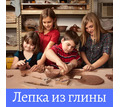 Гончарная мастерская + лепка из природной крымской глины (Студия УСПЕХ ост. Океан) - Мастер-классы в Севастополе