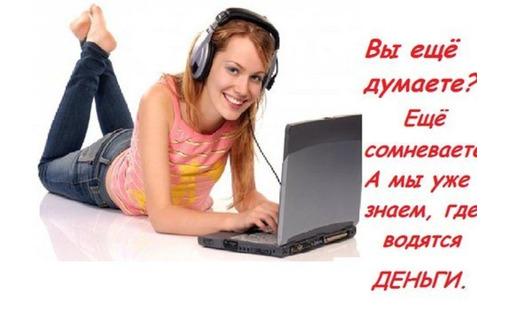 Оператор - консультант - Работа на дому в Севастополе