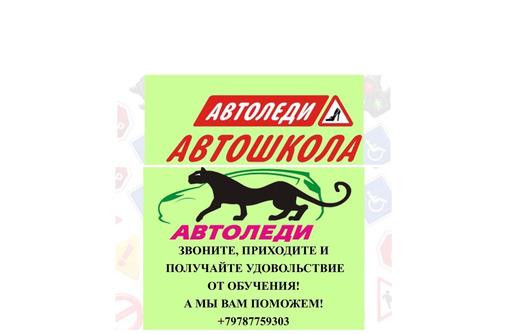"""Женская Автошкола """"АВТОЛЕДИ"""", фото — «Реклама Севастополя»"""