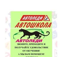 """Женская Автошкола """"АВТОЛЕДИ"""" - Автошколы в Севастополе"""
