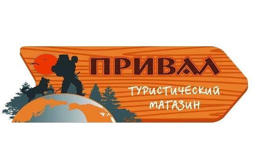 Туристическое снаряжение - магазин «Привал»: для всех, кто ведет активный образ жизни!, фото — «Реклама Судака»