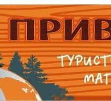 Качественное туристическое снаряжение в магазине «Привал»: низкие цены и лучшее качество - Спорттовары в Приморском