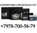 Оцифровка видеокассет в Судаке - Фото-, аудио-, видеоуслуги в Крыму