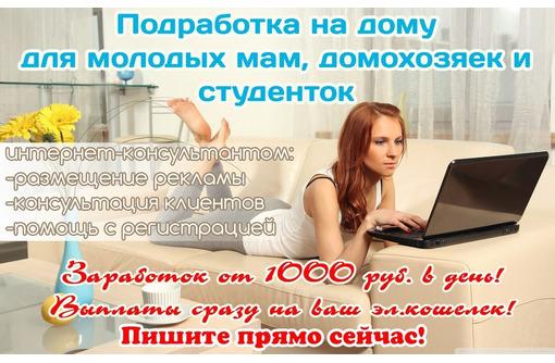 Подработка в свободном графике, фото — «Реклама Севастополя»