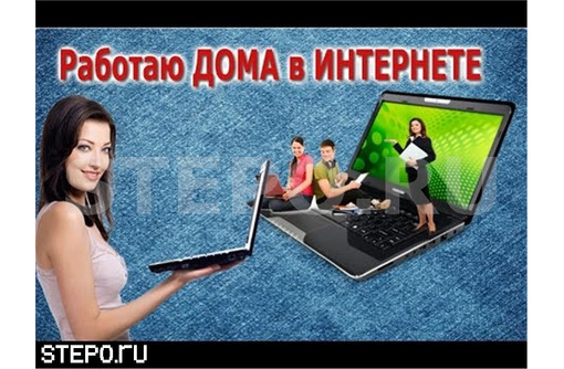 Работа или подработка из дома, фото — «Реклама Севастополя»
