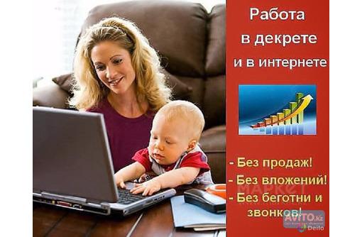 работа для мам  в декрете, фото — «Реклама Севастополя»