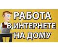 Заработок в интернете без вложений - Работа на дому в Севастополе