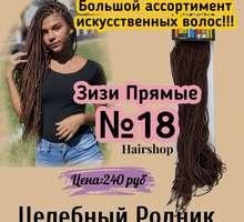 Зизи Прямые 18 Hairshop - Парикмахерские услуги в Крыму