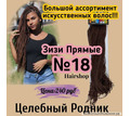 Зизи Прямые 18 Hairshop - Косметика, парфюмерия в Симферополе