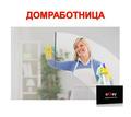 Домработница в частный дом - Сервис и быт / домашний персонал в Севастополе