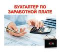 Бухгалтер по расчету заработной платы - Бухгалтерия, финансы, аудит в Севастополе