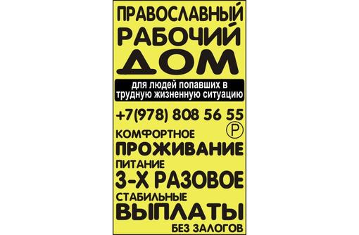 Православный рабочий дом в Севастополе. - Бизнес и деловые услуги в Севастополе
