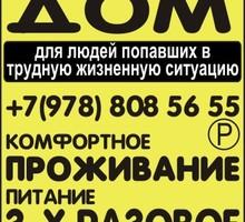 Православный рабочий дом - Бизнес и деловые услуги в Севастополе