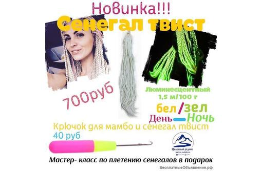 Сенегал твист (люминeсцентный) 1,5 м/100 г крас./зел. - Косметика, парфюмерия в Черноморском