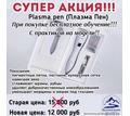 PLАSМА PEN (Spot removal pen) Аппарат плазменого тока - Косметика, парфюмерия в Черноморском