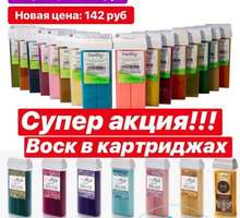 Акция на воск в картриджах - Косметика, парфюмерия в Черноморском
