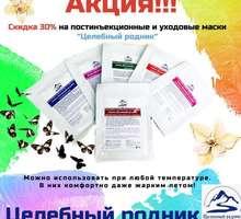 Маска УСПОКАИВАЮЩАЯ, постинъекционная Целебный родник - Косметика, парфюмерия в Черноморском