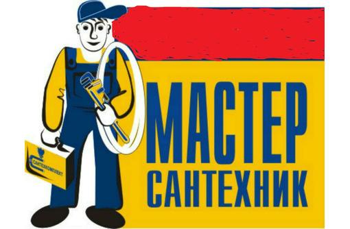 Сантехник Аварийный вызов недорого, фото — «Реклама Евпатории»